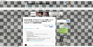 20141215 easygo! -B'z DATA BOX-