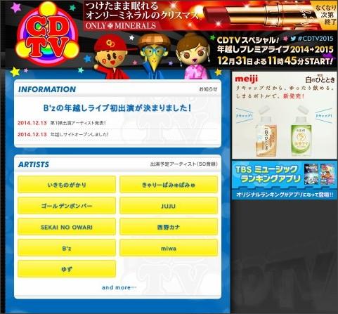 B'zがTBS系「CDTVスペシャル!年越しプレミアライブ 2014→2015」に出演決定!B'z Partyサイトで観覧受付開始