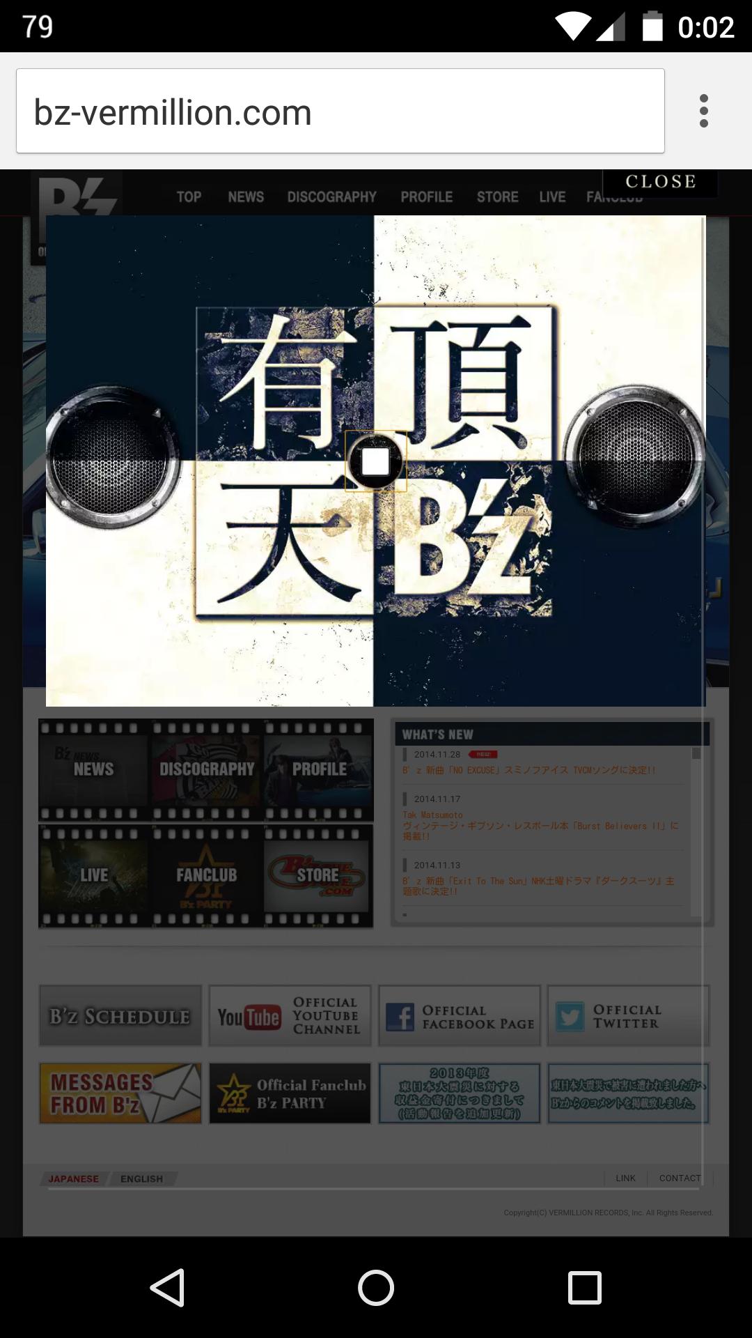 B'z公式サイトで新曲「有頂天」試聴開始