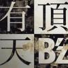 アンケート:「有頂天」特典DVDの中でいちばん好きな曲は?