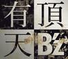 「有頂天」ウェブ配信開始&ミュージックビデオ オンエア情報(神奈川・京都)