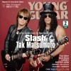 松本孝弘&Slash「YOUNG GUITAR」2015年新春号の表紙巻頭に登場