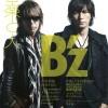 B'z表紙・巻頭特集 「音楽と人」2015年4月号