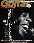 3/13発売 松本孝弘インタビュー掲載 「Guitar Magazine」2015年4月号