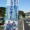 アルバム「EPIC DAY」初登場1位 / 西鉄天神福岡駅の広告と壱岐島の歓迎のぼり