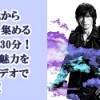 3/4初回放送 Music Japan TV 「MJプレミアム B'z」