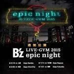 追加公演「B'z LIVE-GYM 2015 -epic night-」Zepp福岡 セットリスト