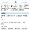 5/15深夜放送 日本テレビ「東京暇人~TOKYO hi-IMAGINE~」B'z VTR出演