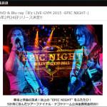 B'z DVD & Blu-ray「B'z LIVE-GYM 2015 -EPIC NIGHT-」 2016年2月24日発売決定!