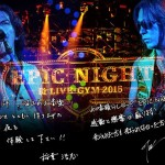 DVD&Blu-ray「EPIC NIGHT」メンバーからのメッセージ / 各レコード店のフラゲ日ツイートまとめ
