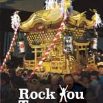 B'z稲葉さんが津山市勢要覧に 手記と写真掲載、4月に発行