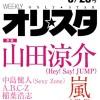 音楽雑誌「ワッツイン」「オリコンスタイル」 2016年3月で休刊