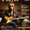 4/2発売 松本孝弘 表紙 「Player」2016年5月号発売
