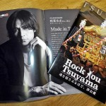 5/25放送 日本テレビ系列「スッキリ!!」稲葉さんの寄稿文が掲載された津山市勢要覧が紹介されます