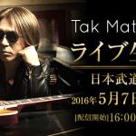 松本孝弘「Tak Matsumoto Tour 2016 -The Voyage-」dTVで日本武道館最終公演同時生配信決定