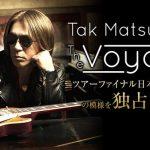 松本孝弘「Tak Matsumoto Tour 2016 -The Voyage-」 dTVにて5/25より日本武道館公演の再配信決定