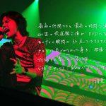 稲葉浩志 DVD & Blu-ray「Koshi Inaba LIVE 2016 ~enIII~」 本日発売