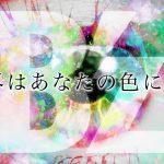 B'z新曲「世界はあなたの色になる」配信ダウンロード開始!