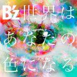 「世界はあなたの色になる」各配信サイトで1位 / music.jpで歌詞全文掲載