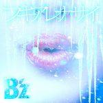 B'z新曲「フキアレナサイ」配信ダウンロード開始、music.jpで歌詞全文公開