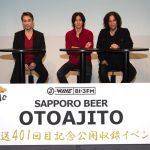 WOWOWでINABA / SALAS特集オンエア / J-WAVE「OTOAJITO」出演