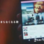 INABA / SALAS アルバム曲「AISHI-AISARE」 NTTドコモ dヒッツ新CMソングに決定、dヒッツで先行配信スタート