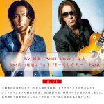 B'z新曲「Still Alive」発表!TBS系日曜劇場〈A LIFE~愛しき人~〉主題歌