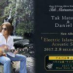 """アルバム購入応募特典!ハワイ公演 """"ライブ特派員"""" 募集実施決定!! Tak Matsumoto&Daniel Ho「Electric Island, Acoustic Sea」"""