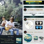 「Electric Island, Acoustic Sea」松本さんからメッセージ・応募サイトオープン・店頭プレゼント他 【CDフラゲ日!!】