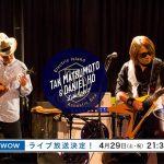 「Tak Matsumoto & Daniel Ho Live! 2017 -Electric Island, Acoustic Sea-」WOWOWライブ放送決定