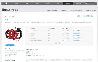 iTunesbz20120724.jpg