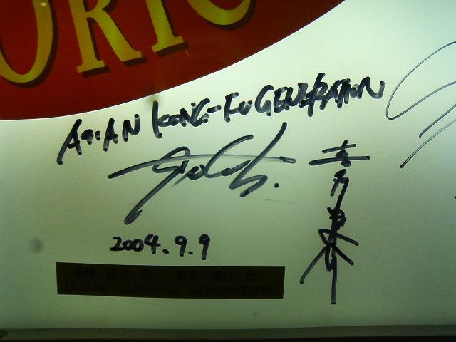 後藤さんはローマ字で「gotoh」