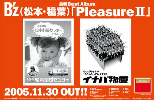 「Pleasure II」広告
