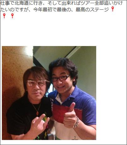 片岡愛之助さんのブログに松本さんとの2ショット写真掲載