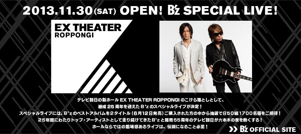ベストアルバム「B'z The Best XXV」購入応募特典「B'z Special LIVE」の応募〆切は10/31まで。