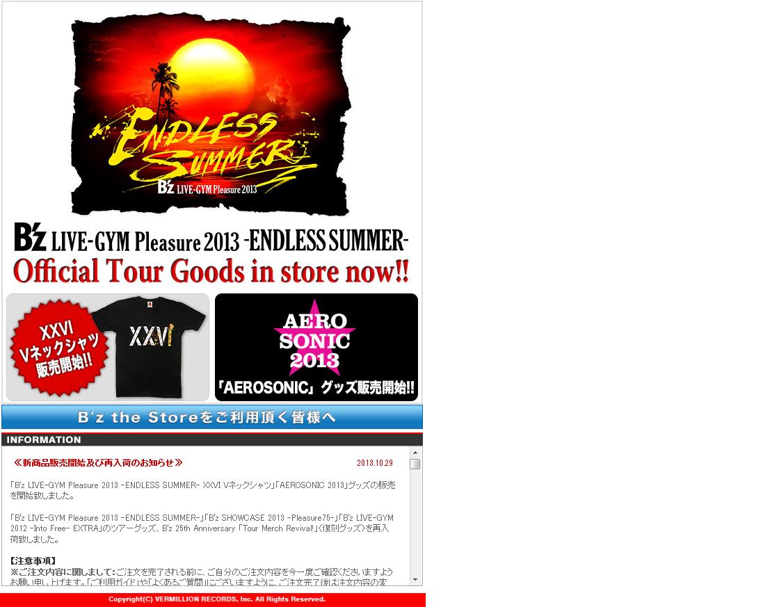 B'z公式サイトで「XXVI VネックTシャツ」「AEROSONICグッズ」販売開始