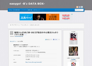 easygo! -B'z DATA BOX-