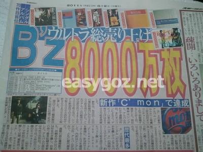 「C'mon」初登場1位 / アルバムとシングルの総売上が8000万枚を突破