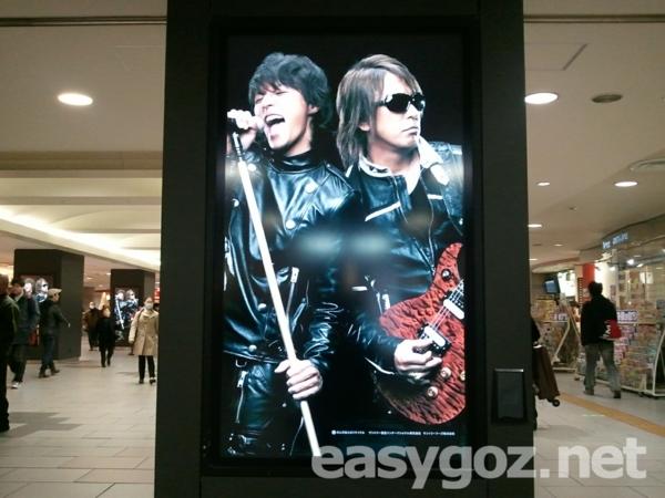 新宿駅と渋谷駅のB'z「ペプシネックス」の広告を見てきた。