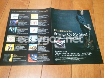 「Strings Of My Soul」フライヤー / 新聞インタビュー掲載