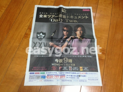 WOWOW特番 B'z 25th Anniversary Special「Only Two」まとめ。
