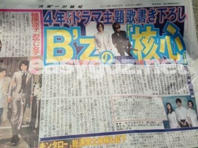 B'z新曲「核心」が日本テレビ系水曜ドラマ『雲の階段』主題歌に決定