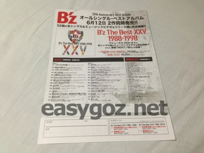 「B'z The Best XXV」「AEROSONIC」のフライヤー / タワレコ店内ポスター