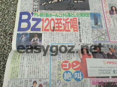 11/30B'zスペシャルライブ開催決定!XXVベストアルバム購入応募特典