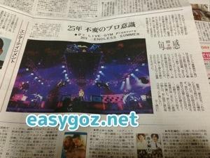 10/23読売新聞 夕刊に「B'z LIVE-GYM Pleasure 2013 -ENDLESS SUMMER-」記事掲載