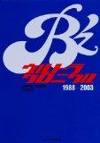 「B'z ミラクルクロニクル」詳細決定