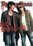 ローリングストーン 2009年12月号