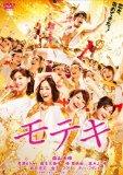 映画「モテキ」DVD・Blu-rayにB'zカラオケ熱唱シーン収録