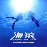 「海猿」TVオリジナル・サウンドトラック 8/24発売