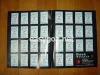 「anan」6/25号に「B'zサプリ」見開き広告掲載